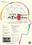 2013 전국 사투리 상품 아이디어 공모전이 개최된다.