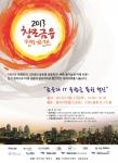 금융과 IT융합을 통한 혁신 2013 창조금융 컨퍼런스가 개최된다.