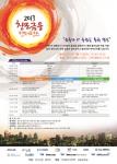 2013 창조금융 컨퍼런스
