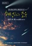 아시아태평양 이론물리센터와 서대문자연사박물관은 과학과 예술이 함께하는 한여름 밤 혜성 이야기를 주제로 서대문자연사박물관에서 과학 커뮤니케이션 포럼·강연을 개최한다.