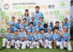 허벌라이프 멘토리 야구단이 창단식을 가졌다.