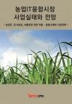 임팩트가 농업IT융합시장 사업실태와 전망에 대한 보고서를 발간했다.
