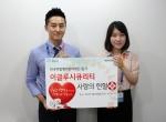 이글루시큐리티가 백혈병 어린이 위한 헌혈 캠페인을 실시했다.