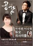 """플루티스트 박태환 & 바이올리니스트 이나형 듀오 리사이틀 """"공감"""" 포스터"""