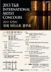 2013 티앤비 국제 아티스트 콩쿠르가 개최된다.