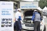 현대차는 28일 서울 잠실 탄천주차장 카트경기장에서 고객들을 대상으로 비포서 비스 및 친환경 경제 운전을 돕는 '에코 다이어트 비포서비스'를 실시했다.