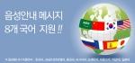 루카스 블랙박스는 8개 국어를 지원한다.