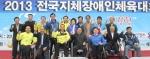 8일 열린 '2013 전국지체장애인체육대회'에서 지장협 김광환 중앙회장과 전국 17개 시도협회장들이 기념촬영을 하고 있다.