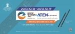 에이텐코리아, 2013 대한민국 에너지대전 참가