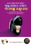 한국 네슬레는 10월 10일부터 네스카페 돌체구스토 캡슐 20박스를 구매하면, 캡슐 커피 머신 미니미를 증정하는 행사를 진행한다.