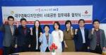 대구사회복지공동모금회와 (재)대구경북디자인센터는 사회공헌업무제휴 협약을 체결했다.