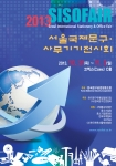제26회 서울국제문구사무기기전시회(SISOFAIR)가 개최된다.