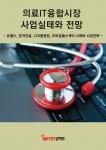의료IT융합시장 사업실태와 전망 보고서가 발간됐다.