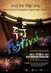 2013년 경기도 장애인 난타경연대회 두둥페스티벌 포스터
