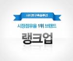 랭크업은 고객감사 기념 홈페이지 제작 40% 할인 이벤트가 내일 마감된다고 밝혔다.