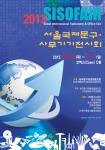 제26회 서울국제문구‧사무기기 전시회 개막식이 10월 31일 오전 10시 30분 코엑스 C홀에서 진행됐다.