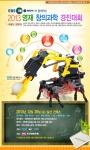 2013 영재 창의과학 경진대회가 12월 28일(토) 일산 킨텍스(KINTEX)에서 열릴 예정이다.