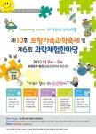 제10회 포항가족과학축제 및 제6회 과학체험 한마당 행사 포스터