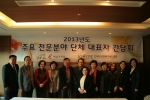 한국양성평등교육진흥원이 주요 전문분야 단체 대표자 간담회를 개최했다.