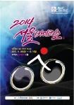 2014 서울바이크쇼 전시회가 개최된다.