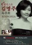 첼리스트 김명주의 독주회가 12월 9일 서울 목동 KT 체임버홀에서 열린다.