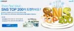 브릭스그룹이 12월 11일~31일까지 Shareloop TOP200 캠페인을 진행한다.