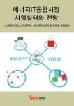 임팩트 에너지IT융합시장 사업실태와 전망 보고서 표지