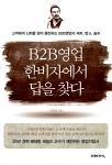 도서출판 미래지식, <B2B영업 한비자에서 답을 찾다> 출간