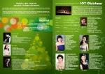 한다우리 예술기획이 2013 크리스마스 콘서트를 진행한다.