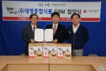 대명종합식품·대구사회복지공동모금회 CRM협약 체결