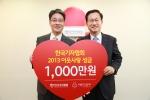 박종률 한국기자협회 회장(왼쪽)이 김주현 공동모금회 사무총장에게 성금을 전달하고 기념촬영을 하고 있다.