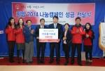 한국수출입은행이 대구사랑의열매에 이웃사랑성금 5백만원을 전달했다.