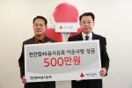 이인옥 천안함46용사유족회 회장(왼쪽)이 정진옥 공동모금회 사회공헌사업본부장에게 성금을 전달하고 기념촬영을 하고 있다.