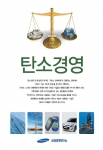 삼성방재연구소, 기업의 기후변화 대응 지원을 위한 '탄소경영' 책자 발간