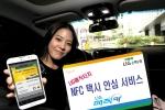 LIG손해보험는 업계 최초 NFC 기술 적용된 LIG매직터치 앱에 택시 안심 서비스를 제공한다.