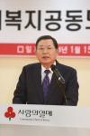 사회복지공동모금회 허동수 제8대 회장이 서울 정동 사랑의열매 회관에서 취임사를 하고 있다.