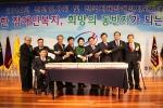 지장협 김광환 중앙회장과 임원, 내빈들이 희망찬 2014년을 다짐하며 케이크 커팅을 하고 있다.