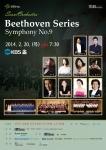 Beethoven Series Symphony No.9이 2월 20일 KBS홀에서 공연된다.