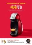 네스카페 돌체구스토(한국 네슬레)는 한국인이 사랑하는 No.1 캡슐커피라는 타이틀과 함께 머신 5만원 할인 이벤트와 새로운 TV 광고를 선보인다.