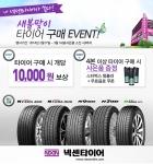 넥센타이어가 17일부터 다음 달 16일까지 한 달간 새봄맞이, 타이어 구매 이벤트를 실시한다.