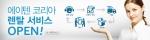 에이텐 코리아, 서비스 품질 향상을 위한 RMA 렌탈 서비스 진행