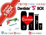 덴티스테 S 박스는 2월 19일(수) 단 하루 한정 수량으로 실란트로 공식 온라인 쇼핑몰에서 판매된다.