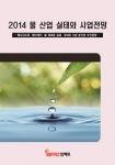 임팩트는 2014 물 산업 실태와 사업전망 보고서를 발간하였다.