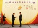 KMI 이규장 이사장(오른쪽)이 한국경제매거진 이희주 사장(왼쪽)으로부터 수상패를 전달받고 있다.