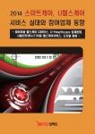 임팩트는 시장보고서 2014년 스마트케어, U헬스케어 서비스 실태와 참여업체 동향 보고서를 발간하였다.