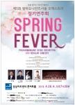 제5회 필하모니안즈서울 오케스트라 정기연주회 Spring Fever가 개최된다.