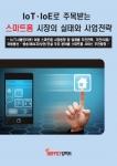 임팩트가 IoT· IoE로 주목받는 스마트홈 시장의 실태와 사업전략 보고서를 발간했다.