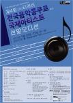 제4회 티앤비 전국음악콩쿠르 and 국제아티스트 선발오디션 포스터