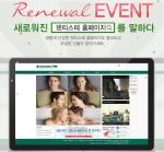 덴티스테 홈페이지 리뉴얼 오픈 기념 이벤트 진행