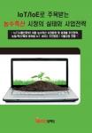 IoT/IoE로 주목받는 농수축산 시장의 실태와 사업전략 보고서 표지